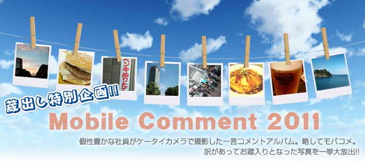 mobaile_kura_01.jpg